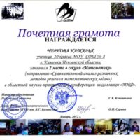 Почетная грамота Чернова Наталья