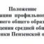 Polozhenie ob organizatcii profil`nogo obucheniia