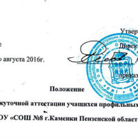 Polozhenie ob organizatcii promezhutochnoi` attestatcii uchashchikhsia profil`nogo obucheniia