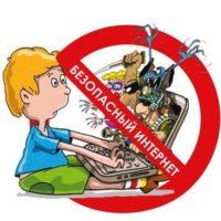 tipovy`e pravila ispol`zovaniia seti internet v MOU SOSh 8 goroda Kamenki Penzenskoi` oblasti