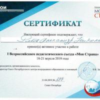 Сертификат Моя страна