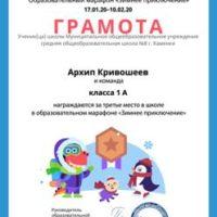 Gramota_Arhip_Krivosheev_klassa_1_A_team_place_in_school_marathon_b2t_6_01