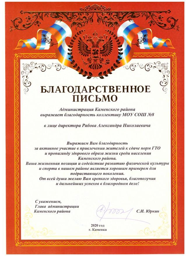 Благодарственное письмо ГТО 2020