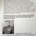Герои ВОВ обладатели знаков ВФСК ГТО
