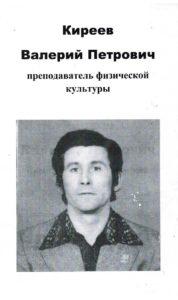 Киреев В П