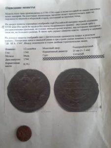 Монеты 18 века