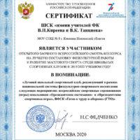 Сертификат Представление1
