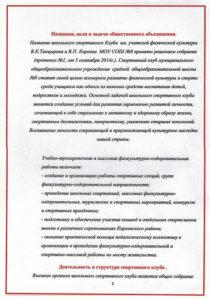Устав школьного спортивного клуба-1