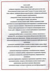 Устав школьного спортивного клуба-2