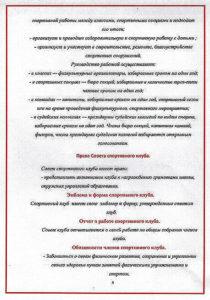 Устав школьного спортивного клуба-3