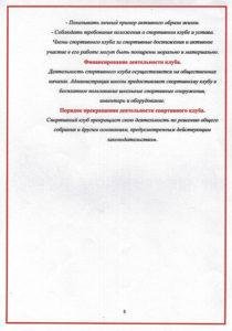 Устав школьного спортивного клуба-4