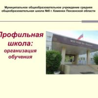Презентация профильная школа 10-11 кл -1