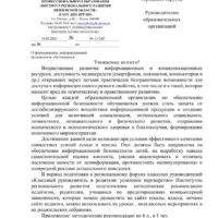 О формировании информационной безопасности обучающихся - 1