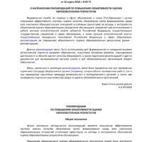 Рекомендации по обеспечению объективности оценки образовательных результатов - 1